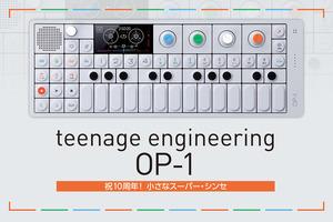 teenage engineering OP-1 祝10周年! 小さなスーパー・シンセを愛用するクリエイターたちが魅力を語る