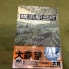 ありえる話【読書感想文】『横浜駅SF』柞刈湯葉/KADOKAWA
