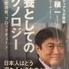 【書評】 「教養としてのテクノロジー」 伊藤穣一 (NHK出版新書)