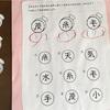 小学生、漢字が得意になるコツ