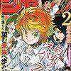 【漫画】週刊少年ジャンプ2018年41号  感想