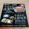 吉野家 430号線水島店(倉敷市)