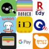 主要電子マネーのキャンペーンページと使えるお店 まとめ【Suica、nanaco、QUICPay、iD、etc...】