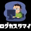 結局、僕はブログをオシャレに見せるために時間をかけてしまう。