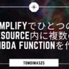 AmplifyでひとつのResource内に複数のLambda functionを作る