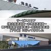 日記 サービスエリア(東名高速道路〜名神高速道路〜神戸淡路鳴門自動車道〜高松自動車道)【下り線】に行ってきました