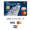 ANAカードは何枚持てる?保有枚数の上限と注意点まとめ!