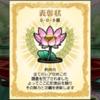 なめこ・THE・WORLD!!その41 杭州コンプリート!!