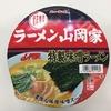 【今週のカップ麺56】 ラーメン山岡家 特製味噌ラーメン (ニュータッチ)