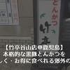 【竹亭谷山店@鹿児島】本格的な黒豚とんかつを美味しく・お得に食べれる郊外のお店