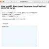 日本語が入力できないときはAjax IMEが便利