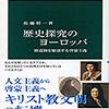 【感想】文献学って何なんだろう?どうして昔の本が今に残ってるの?佐藤彰一 『歴史探求のヨーロッパ』(中公新書)【新書 レビュー】