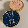 ご当地アイス:四つ葉乳業: よつ葉十勝アイスクリーム(Wフロマージュ&苺・バニラ