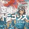 「空挺ドラゴンズ」は宮崎駿にリスペクトを捧げ、流行りのメシ要素も持ったファンタジーマンガだ!
