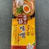 五木 味噌と醤油