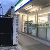 【大田区】雑色駅のすぐ横にある看板「国道への近道はこちら」【第一京浜】