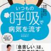 気付くことからはじめる健康法 森田愛子『いつもの呼吸で病気を流す』