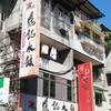 何でもないような店が激ウマだったと台北