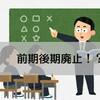 千葉県高校入試の前期後期無くなるって本当?これは良い?悪い?