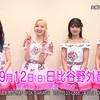 【一般発売】「MX夏まつり AKB48 2021年 最後のサマーパーティー!」
