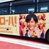 吾郎さんのラッピングバスで『 スパリゾート ハワイアンズ』に行ってみた