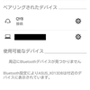 ZB551KL-WH16 No.18 ZenFone GoはaptXに対応していました