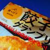 食べログ信者じゃなくても、餃子好きなら絶対買い!の「餃子グランプリ」
