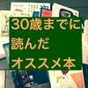 30歳までに読んだオススメの本!(随時更新)