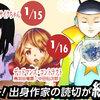 ジャンプ+読切祭23連弾!!にルーキー作家続々登場!【第3週】
