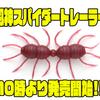 【イマカツ】ハイフロートの虫系ワーム「風神スパイダートレーラー」本日10時より発売!