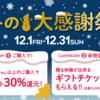 ギフトコキャンペーン「冬の大感謝祭」でdポイント最大30%還元!dポイント(期間・用途限定)をおトクに利用!