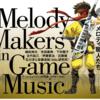 【2017/夏】キーボードマガジン『ゲームミュージックの作曲家』のインタビューが熱い!!
