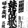 文楽 『妹背山婦女庭訓』全段のあらすじと整理