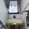 【文京区】貴苑【喫茶店】