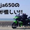 「ninja650(2017)」ここが惜しい!! 乗って感じた3つの不満点と改善アイテム!!
