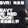 初見動画【PSVR】海外版デモ【Heavy Fire: Red Shadow】を遊んでみての感想と評価!