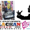 YouTube配信【Eri Koo RadioTV Vol.12】ゲスト:アーティストの大阪阿部服J.K.さん