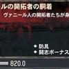 【コナンアウトキャスト】装備の防御力を上げる方法