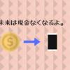 キャッシュレスが進む。1円と5円玉は全て募金する。