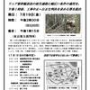 7.19(金)ストップ・リニア!訴訟 第15回口頭弁論&シンポ・大井川の減水対策不備のリニア工事は無理