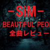 SiMの『THE BEAUTiFUL PEOPLE』全曲レビュー!