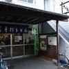 旅行記:ちょっと香川だいたい広島