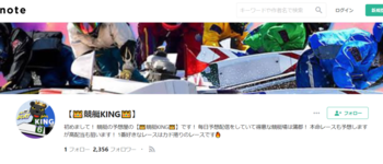 【競艇KING】有料note詐欺に気を付けろ!競艇予想はホントに当たるの?