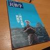 なんだ、コレは! 岡本太郎が博物館で縄文に出会った話(2)【なぜ太郎さんは縄文に惹かれたのか?雑考】