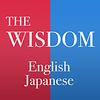 フィリピン留学!オフライン対応のiPhone英和・和英辞書アプリ【おすすめ辞書アプリ】
