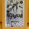 【大人女子の漫画感想】不倫あり、セカンドあり、ワンナイトあり『東京タラレバ娘(1巻〜4巻』【ネタバレ】