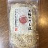 【魔法の調味料】料理が劇的に美味しくなる!『真鯛のだし塩』を紹介!