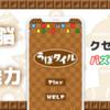 【うぽタイル】最新情報で攻略して遊びまくろう!【iOS・Android・リリース・攻略・リセマラ】新作スマホゲームが配信開始!