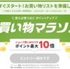 【あと20分!】今夜8時から楽天お買い物マラソン開幕!(`・ω・´)