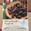 「ココナッツシュガーチョコレート」ナチュラルローソン